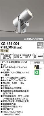 オーデリック XG454004 屋外用LED高天井用照明 電...