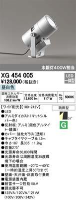 オーデリック XG454005 屋外用LED高天井用照明 電...