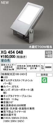 オーデリック XG454048 屋外用LEDハイパワー投光...