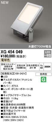 オーデリック XG454049 屋外用LEDハイパワー投光...