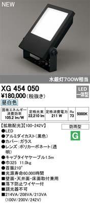 オーデリック XG454050 屋外用LEDハイパワー投光...