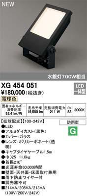 オーデリック XG454051 屋外用LEDハイパワー投光...