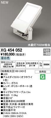 オーデリック XG454052 屋外用LEDハイパワー投光...