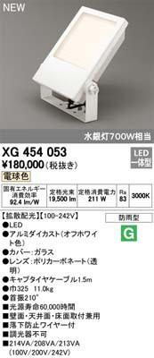 オーデリック XG454053 屋外用LEDハイパワー投光...