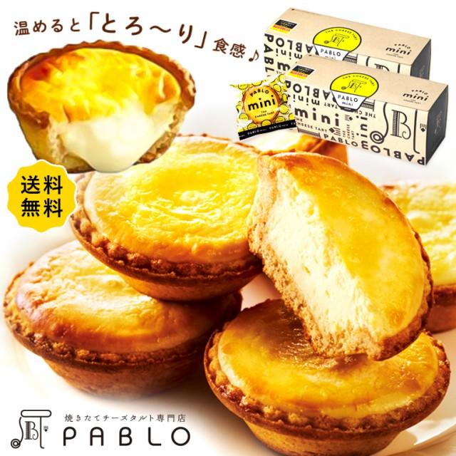 チーズケーキ タルト ハロウィン PABLO mini 6個入り(プレーン) 2箱セット パブロ ミニ お菓子 誕生日 お取り寄せ スイーツ プレゼント