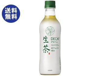 【送料無料】キリン 生茶 デカフェ 430mlペットボ...