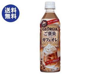 【送料無料】コカコーラ ジョージア ご褒美カフェ...