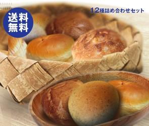 【送料無料・2ケースセット】 天然酵母パン 12個...