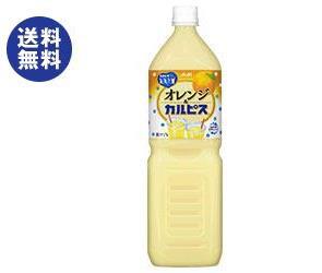 【送料無料】カルピス オレンジ&カルピス 1.5Lペ...