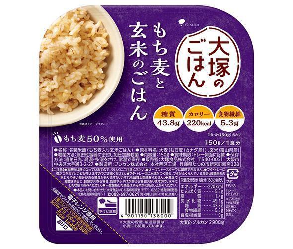 送料無料 大塚食品 大塚のごはん もち麦と玄米の...