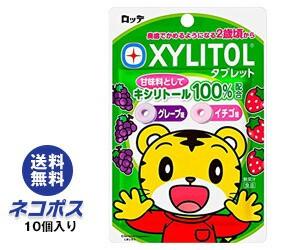 【全国送料無料】【ネコポス】ロッテ キシリトー...