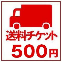 送料チケット500円分