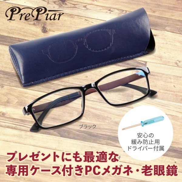 老眼鏡 ブルーライトカット ケース 保証書 PrePia...