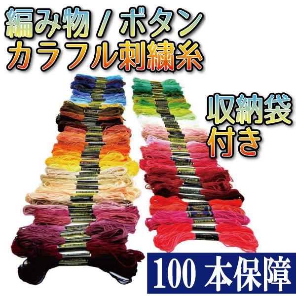 刺繍糸 収納袋付き 100本セット 編み物 ミサンガ ...