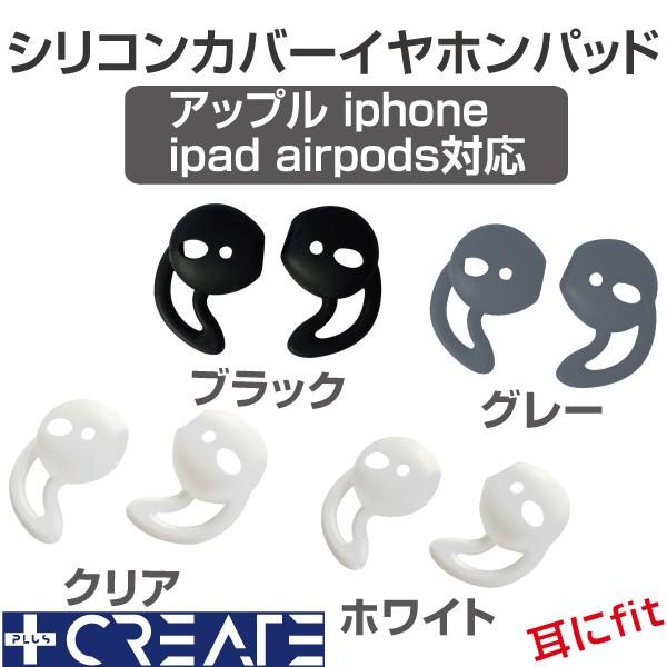 【2個以上送料無料】iphone用 シリコンカバー イ...
