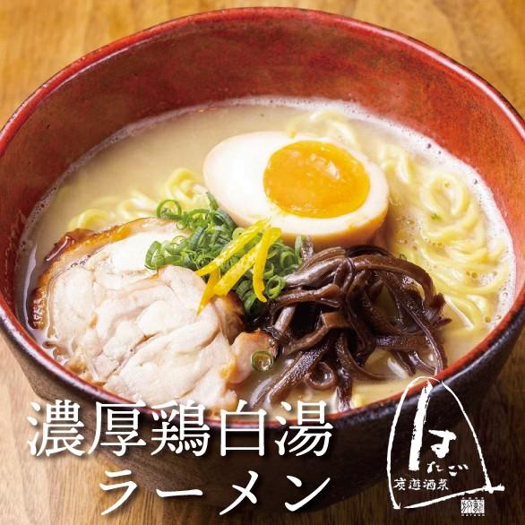 濃厚鶏白湯ラーメン 5食セット♪岩手県産いわい...