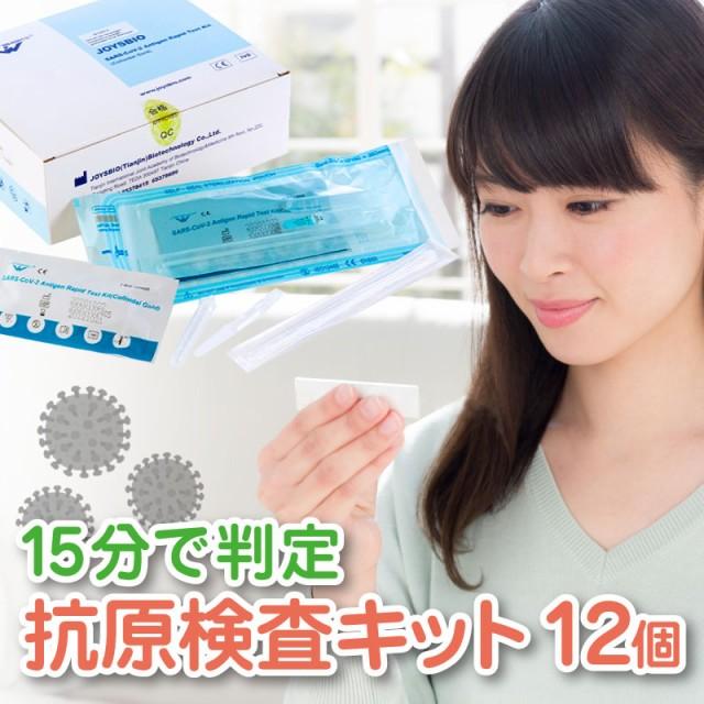 抗原検査キット 12個入り(12個入×1箱) 1個3,383...