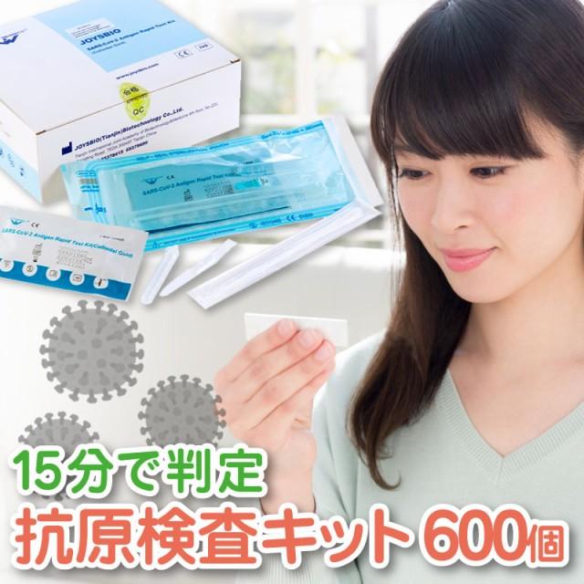 抗原検査キット 600個入り(12個入×50箱) 1個3,30...