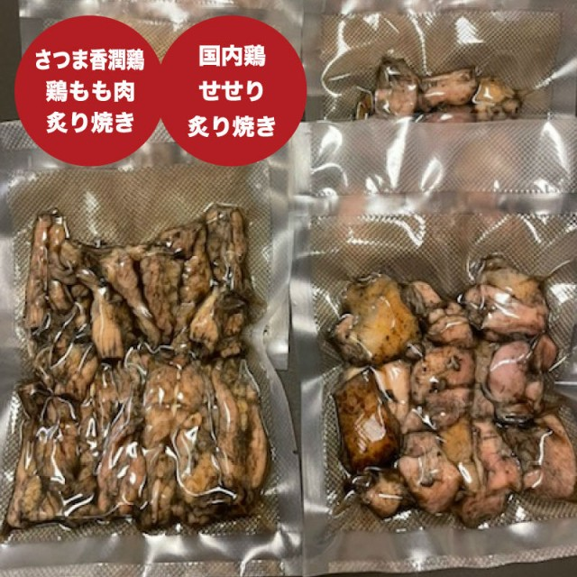 鹿児島産さつま香潤鶏 鶏もも肉炙り焼き3袋、国産...