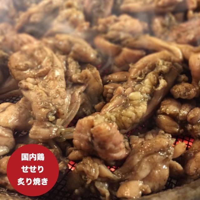 国産鶏せせり炙り焼き(1袋約120gx5袋)