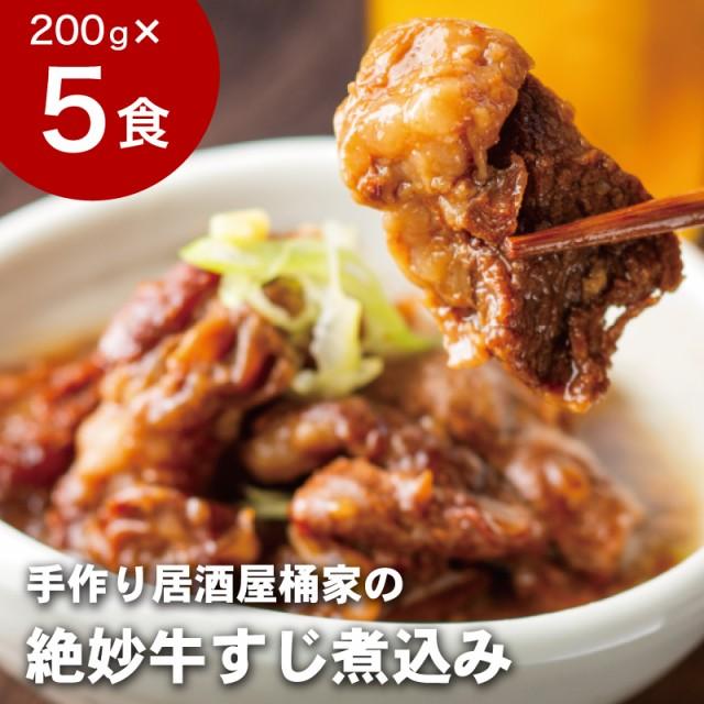 """手作り居酒屋桶家の""""絶妙牛すじ煮込み"""" 5食入..."""