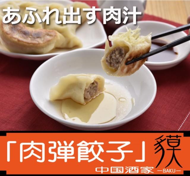 【貘の肉弾餃子】【ばくのにくだんぎょうざ】25個...