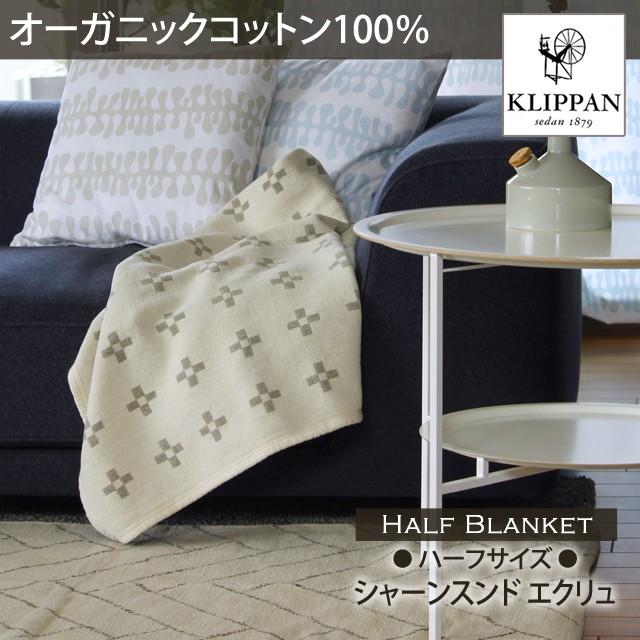 【クリッパン/KLIPPAN】オーガニックコットンハーフブランケット 90×140cm シャーンスンド<エクリュ>891199 [B1076-S-ER]