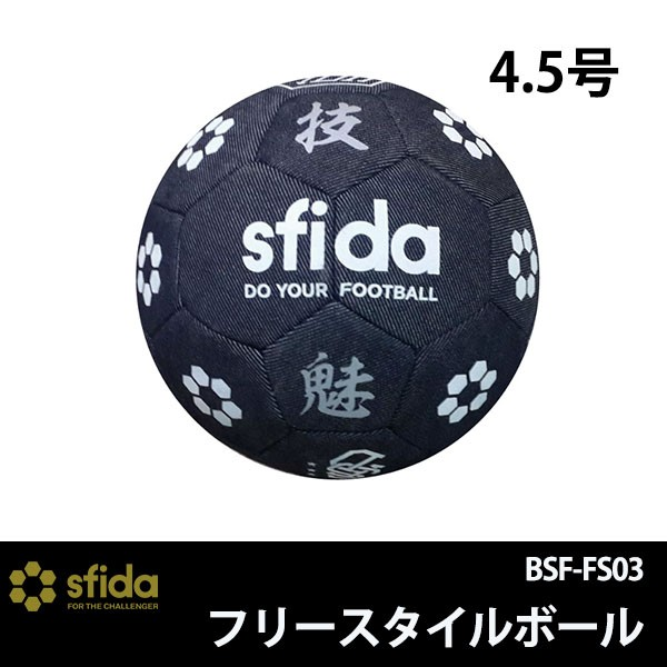 sfida スフィーダ フリースタイルボール FREESTY...