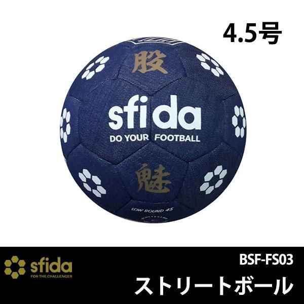 sfida スフィーダ ストリートボール 4.5号球 ...