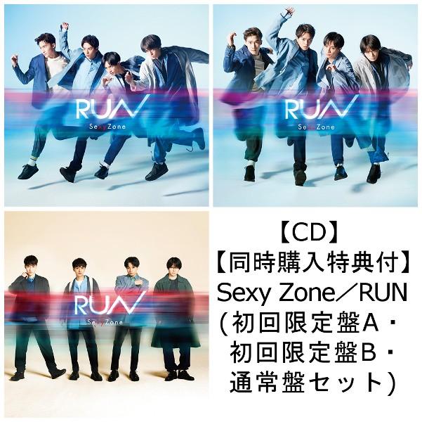 【同時購入特典付】【CD】Sexy Zone / RUN(3形態...