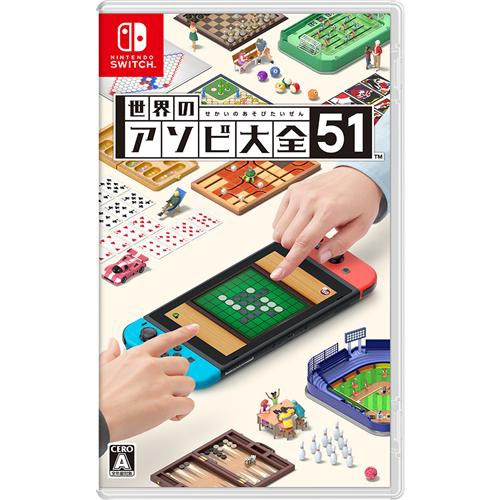 世界のアソビ大全51 Nintendo Switch HAC-P-AS7...