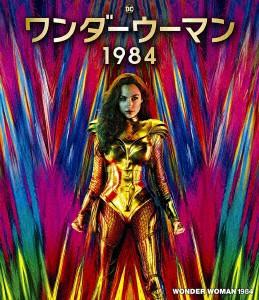 【BLU-R】ワンダーウーマン 1984 ブルーレイ&DVD...