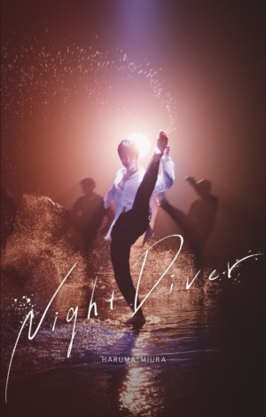 【CD】三浦春馬 / Night Diver(初回限定盤)(DVD...