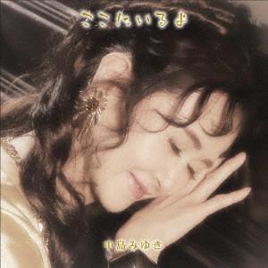【CD】中島みゆき / ここにいるよ[初回盤](DVD付...