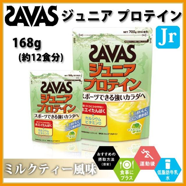 SAVAS (ザバス) プロテイン・サプリメント CT1026...