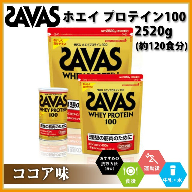 SAVAS (ザバス) プロテイン・サプリメント CZ7429...