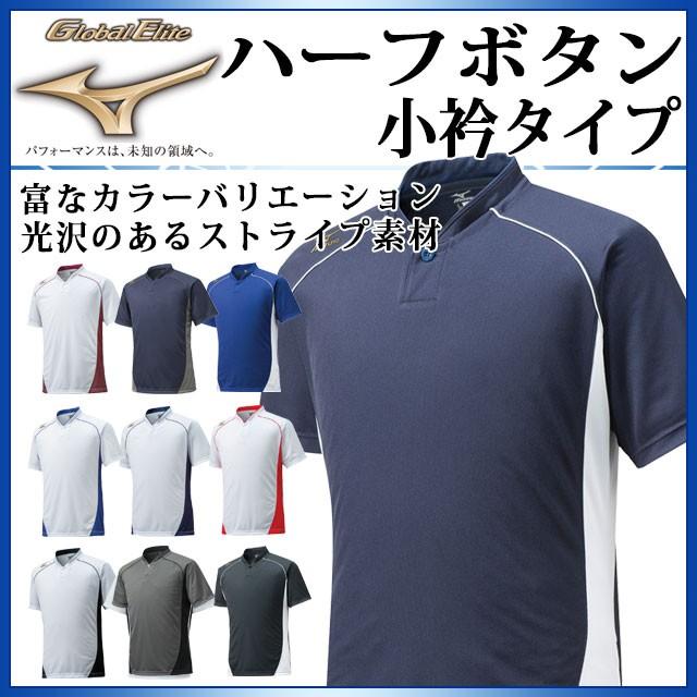ネコポス ミズノ 野球 ベースボールシャツ グロー...