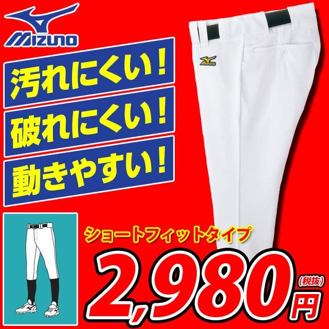 ミズノ ユニフォームパンツ 12JD6F67 練習着 野球...