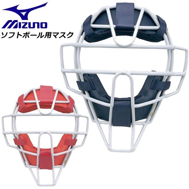 ミズノ  ソフトボール用マスク キャッチャー用 1D...