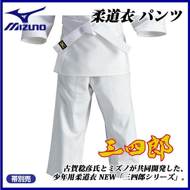 MIZUNO(ミズノ) 柔道 柔道着 22JP5A3461 少年用...