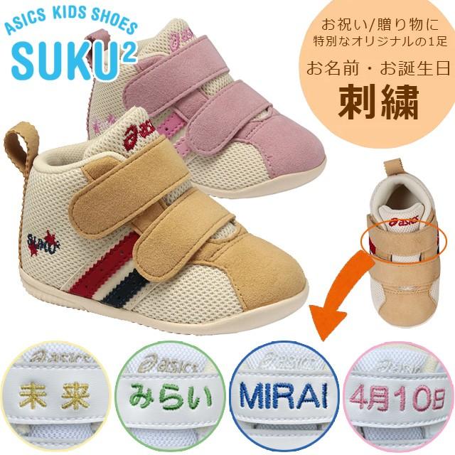 ☆★お名前入り 出産祝い ファーストシューズ 靴 ...
