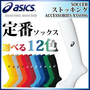 【ネコポス】 asics アシックス サッカーソックス...