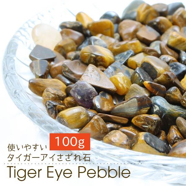 タイガーアイ さざれ 小サイズ 100g さざれ石 チ...