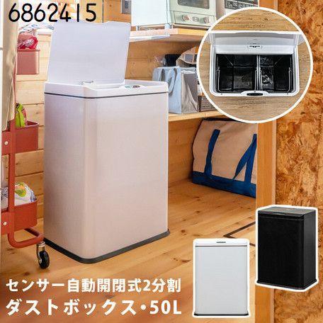 ゴミ箱 センサー自動開閉式2分別 ダストボックス ...