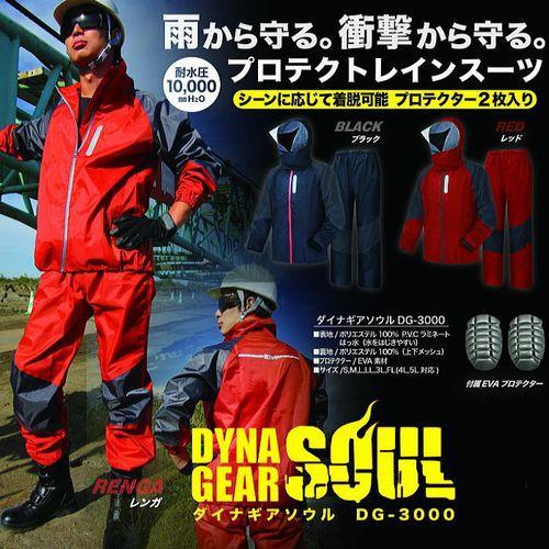 ダイナギアソウル DG-3000 レインスーツ レインウ...