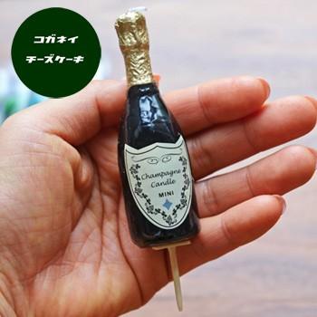 シャンパンキャンドル お祝い、お誕生日に!!