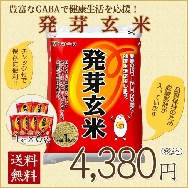 発芽玄米 6kg(1kg×6袋)  ※北海道・沖縄は+900円...