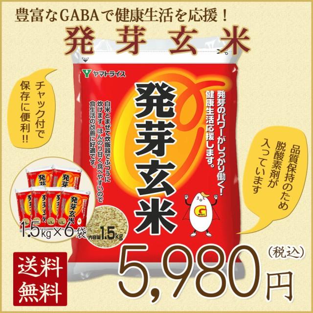 発芽玄米 9kg(1.5kg×6袋)  ※北海道・沖縄は+900...