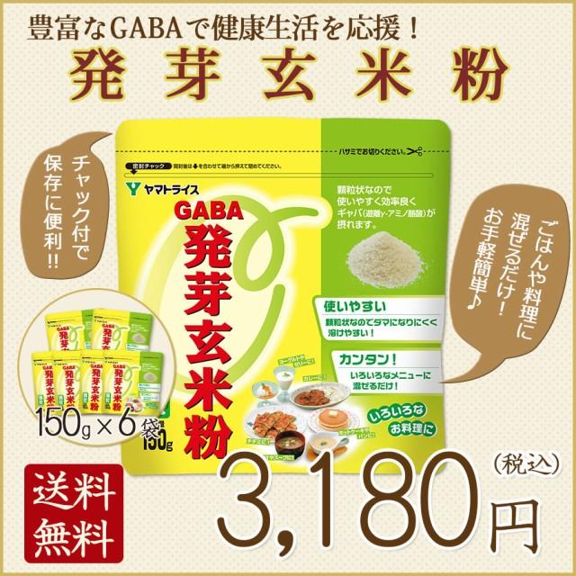 GABA発芽玄米粉 900g(150g×6袋)  ※北海道・沖縄...