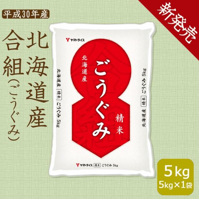 北海道産合組(ごうぐみ)5kg 精白米 工場直送  ...